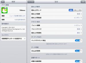 iPadの設定画面
